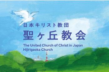 (1月)礼拝会衆参加の中止についてのイメージ画像