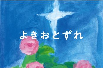 4月22日【今日のみ言葉】のイメージ画像