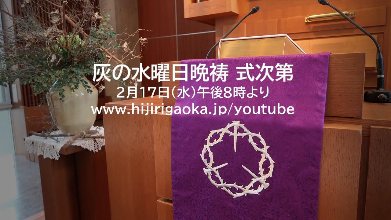 2月17日(水) 灰の水曜日晩祷 式次第のイメージ画像