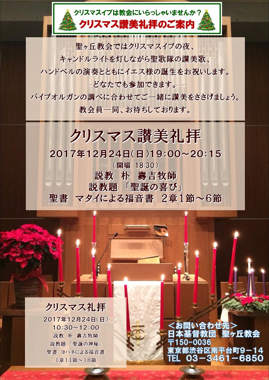 聖ヶ丘教会ではクリスマスイブの夜、クリスマス讃美礼拝を行います。